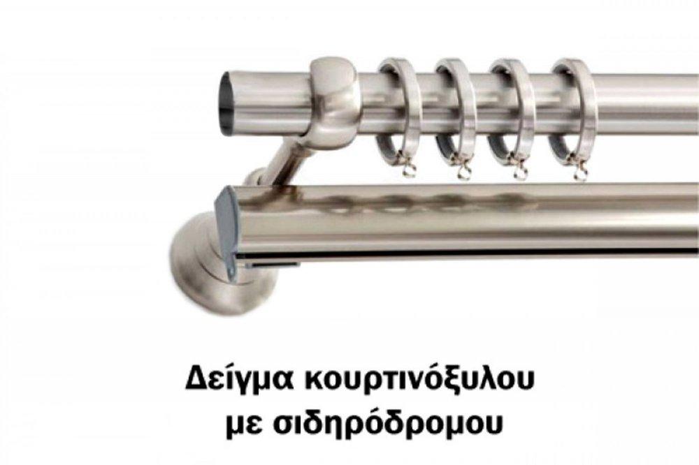 Κουρτινόξυλο Βιομηχανικό 'Ερωτας Φ25